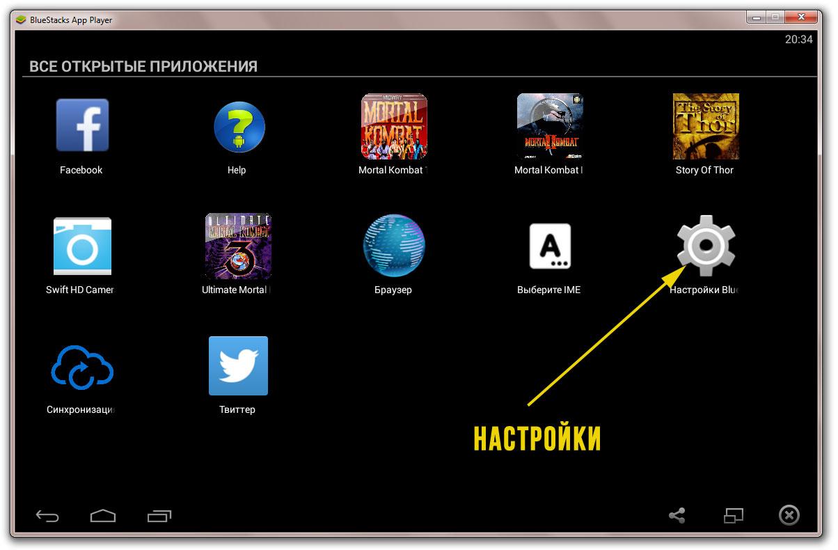 Установить Приложение На Эмулятор Android